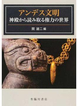 アンデス文明 神殿から読み取る権力の世界
