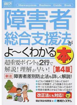 障害者総合支援法がよ〜くわかる本 第4版
