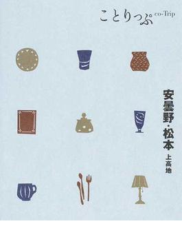 安曇野・松本 上高地 3版(ことりっぷ)