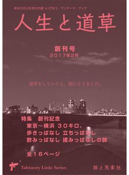 人生と道草 あなたの人生をわき道へいざなう、ワンテーマ・ブック 創刊号(2017年2月)