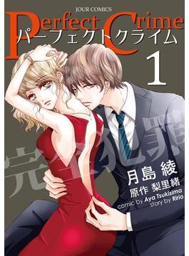 【全1-8セット】Perfect Crime(ジュールコミックス)