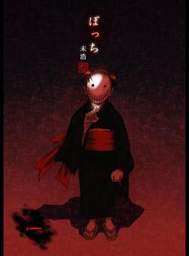【全1-3セット】ぼっち(黒猫書房)