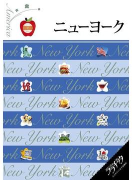 ララチッタ ニューヨーク(2017年版)(ララチッタ)