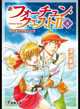 新フォーチュン・クエストII(8) 月の光とセオドーラ(電撃文庫)