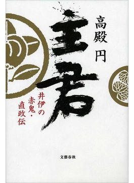 主君 井伊の赤鬼・直政伝(文春e-book)
