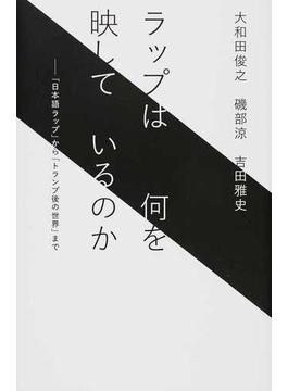 ラップは何を映しているのか 「日本語ラップ」から「トランプ後の世界」まで