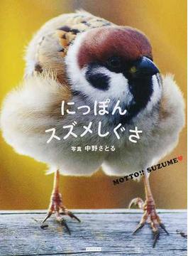 にっぽんスズメしぐさ MOTTO!!SUZUME♥