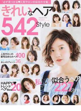 きれいなヘア542 Style 必ず見つかる♥人気サロンの似合わせ髪(impress mook)