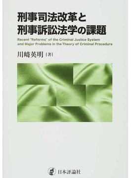 刑事司法改革と刑事訴訟法学の課題