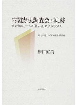 内閣憲法調査会の軌跡 渡米調査と二つの「報告書」に焦点をあてて