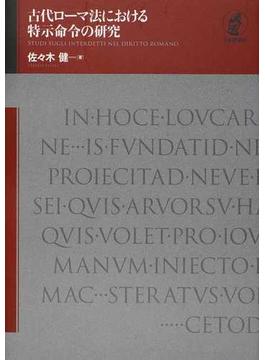 古代ローマ法における特示命令の研究