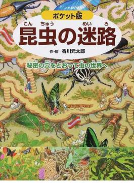 昆虫の迷路 秘密の穴をとおって虫の世界へ ポケット版