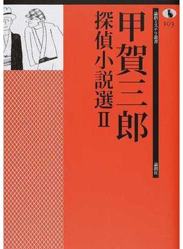 甲賀三郎探偵小説選 2(論創ミステリ叢書)