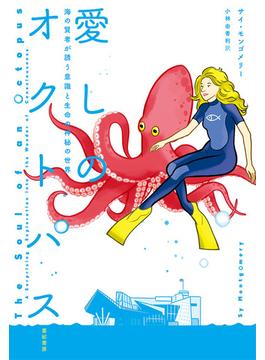 愛しのオクトパス 海の賢者が誘う意識と生命の神秘の世界