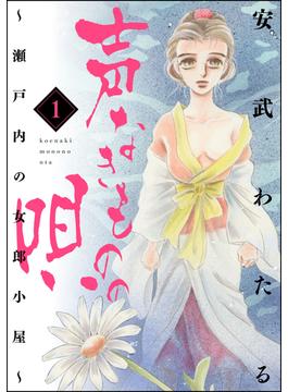 【全1-7セット】声なきものの唄~瀬戸内の女郎小屋~