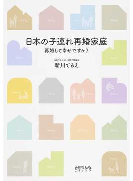 日本の子連れ再婚家庭 再婚して幸せですか?