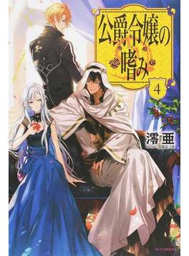 公爵令嬢の嗜み 4(カドカワBOOKS)
