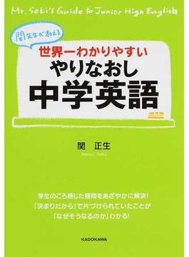 世界一わかりやすいやりなおし中学英語 関先生が教える(中経の文庫)