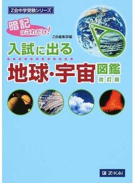 入試に出る地球・宇宙図鑑 暗記はこれだけ! 改訂版