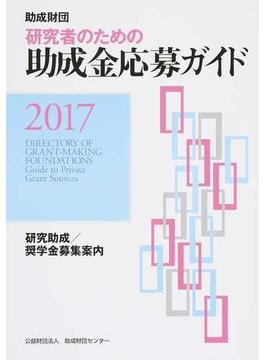 助成財団研究者のための助成金応募ガイド 研究助成/奨学金募集案内 2017