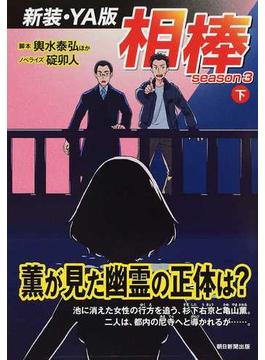 相棒 新装・YA版 season3下