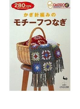 【アウトレットブック】きっかけ本47 かぎ針編みのモチーフつなぎ