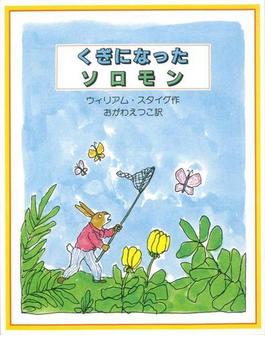 【アウトレットブック】くぎになったソロモン 新訳版