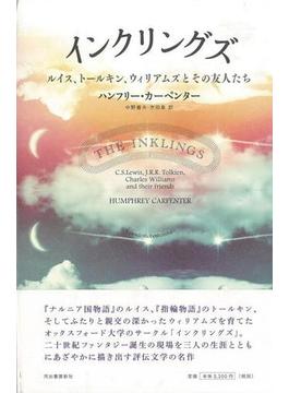 【アウトレットブック】インクリングズ