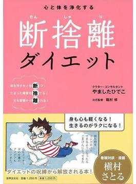 【アウトレットブック】心と体を浄化する断捨離ダイエット
