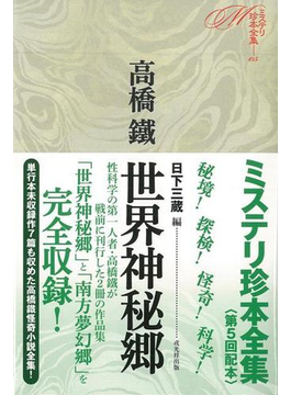 【アウトレットブック】世界神秘郷-ミステリ珍本全集05