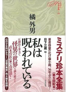 【アウトレットブック】私は呪われている-ミステリ珍本全集06