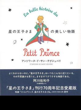 【アウトレットブック】星の王子さまの美しい物語 刊行70周年記念愛蔵版