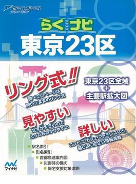 【アウトレットブック】らくナビ東京23区