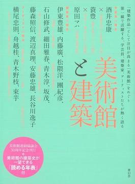 【アウトレットブック】美術館と建築