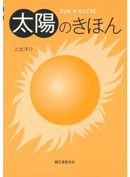 【アウトレットブック】太陽のきほん