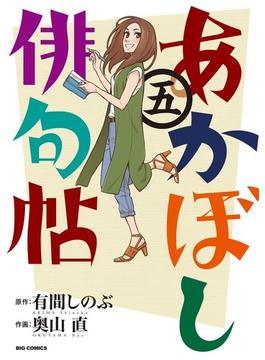 あかぼし俳句帖 5 (ビッグコミックス)(ビッグコミックス)
