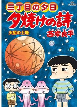 夕焼けの詩 65 三丁目の夕日 (ビッグコミックス)(ビッグコミックス)