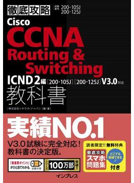徹底攻略Cisco CCNA Routing & Switching教科書ICND2編[200-105J][200-125J]V3.0対応(徹底攻略)