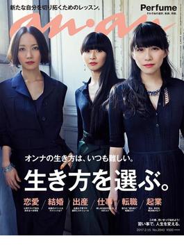 anan (アンアン) 2017年 2月15日号 No.2040(anan)