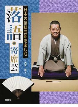 日本の伝統芸能を楽しむ 3 落語・寄席芸