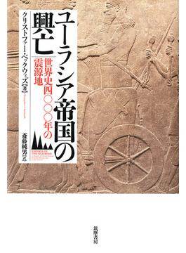 ユーラシア帝国の興亡 世界史四〇〇〇年の震源地