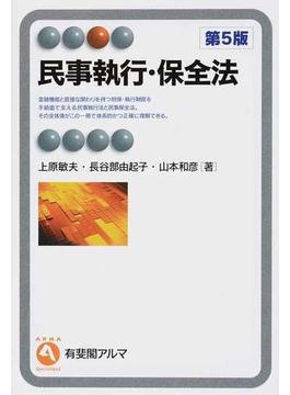 民事執行・保全法 第5版(有斐閣アルマ)