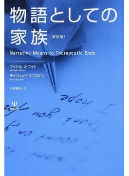物語としての家族 新訳版