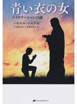 青い衣の女 バイロケーションの謎 スピリチュアル小説