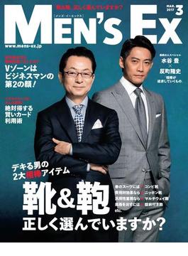 MEN'S EX 2017年3月号(MEN'S EX)