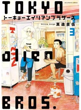 トーキョーエイリアンブラザーズ 3 (ビッグコミックス)(ビッグコミックス)