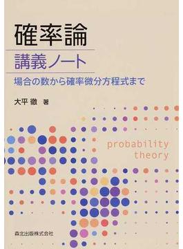 確率論講義ノート 場合の数から確率微分方程式まで