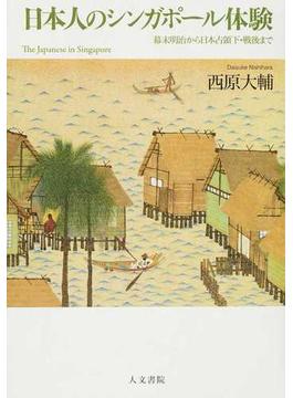 日本人のシンガポール体験 幕末明治から日本占領下・戦後まで