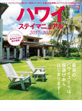 ハワイステイマニュアル 2017-2018