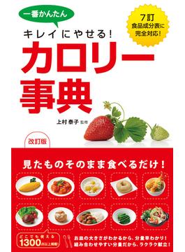 【ポイント50倍】一番かんたん キレイにやせる!改訂版 カロリー事典